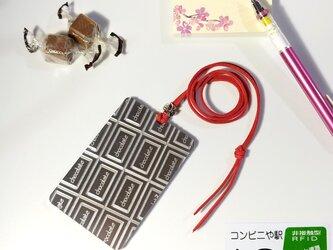 ICカードをオシャレに飾る【フルメタルパスケース 板チョコver】 通勤やお買い物に / プレゼントにもの画像