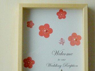和風モダン ウェルカムボード BOX(梅ナチュラル)和装 結婚式の画像