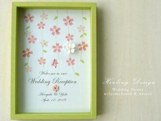和風モダン ウェルカムボード BOX(しだれ桜&グリーン)和装 結婚式の画像