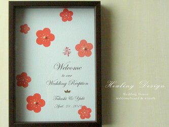和風モダン ウェルカムボード BOX(梅ブラウン)和装 結婚式の画像