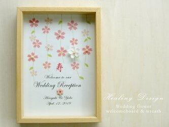 和風モダン ウェルカムボード BOX(しだれ桜&ナチュラル)和装 結婚式の画像