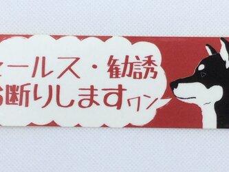 犬 猫 玄関 横顔 セールス・勧誘お断りステッカーの画像