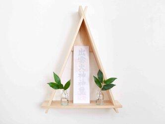 神棚(お札立て) 白木の画像