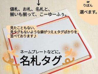 ネームプレート・名札タグ(送料込み39枚)リサイクルタグ ・創作オリジナル・プライスタグの画像