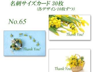 No.65 ミモザ 1   名刺サイズサンキューカード  30枚の画像