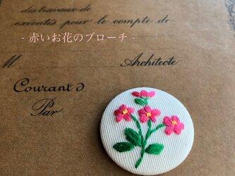 赤いお花の刺繍ブローチの画像