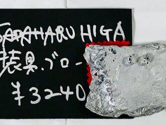 SADAHARU HIGA HAUTE COUTURE・装具・ブローチ145の画像