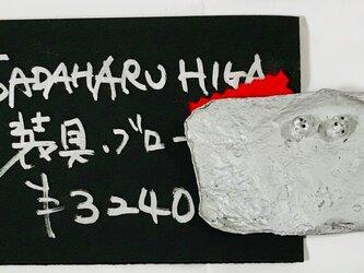 SADAHARU HIGA HAUTE COUTURE・装具・ブローチ151の画像