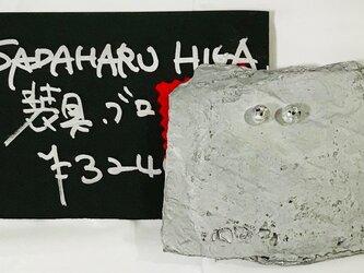 SADAHARU HIGA HAUTE COUTURE・装具・ブローチ155の画像