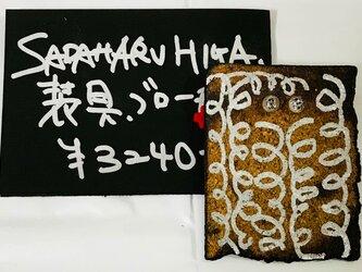 SADAHARU HIGA HAUTE COUTURE・装具・ブローチ164の画像