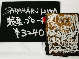 SADAHARU HIGA HAUTE COUTURE・装具・ブローチ166の画像