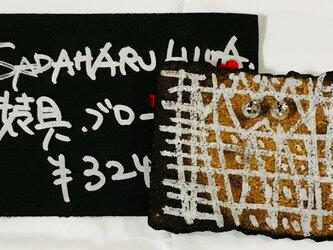 SADAHARU HIGA HAUTE COUTURE・装具・ブローチ167の画像