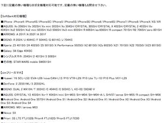 softbank・simフリースマホ対応機種一覧の画像