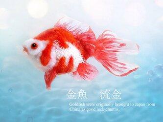 金魚 流金 金運の象徴 縁起物 羊毛フェルトの画像