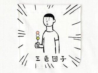 三色団子・少年 ポケット付Tシャツの画像