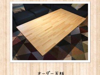 【栄町工房】テーブルの天板 奥行90cm×長さ90cm×厚み3cm《ナチュラルクリアー塗装》 テーブル セミオーダーの画像