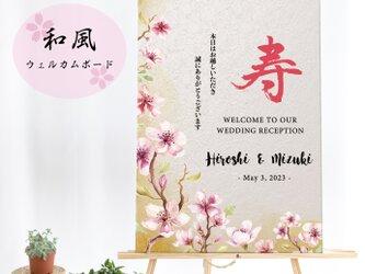 寿 和風ウェルカムボード weddingの画像