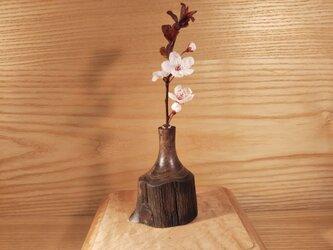 花飾樹 一輪挿し SS04の画像
