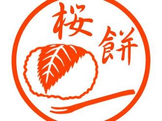 桜餅 認め印の画像