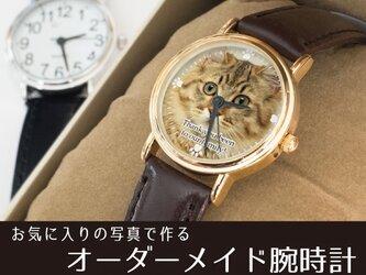 オーダーメイド腕時計 ペットメモリアル 猫 犬 ウサギの画像