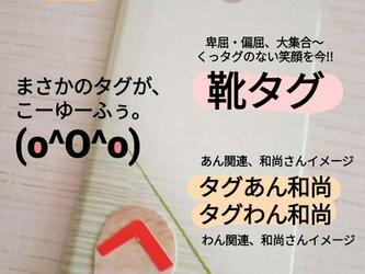 座敷わらじ値札タグ(送料込み64枚)リサイクルタグ ・創作オリジナル・プライスタグの画像