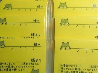 送料無料!伝言メモ付箋紙★第4弾★柴犬★お得な10冊セット☆の画像