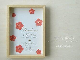 和風モダン 子育て感謝状 2個セット(梅ナチュラル)両親贈呈品 サンクスボード   結婚式の画像