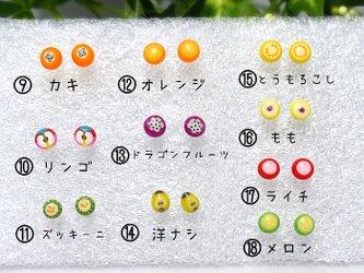 リニューアル☆まんまるフルーツプチピアス ホムポムの画像