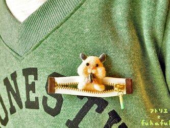 ファスナーからハムスター♪羊毛マスコットブローチの画像
