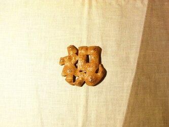 祝煎餅/オブジェの画像