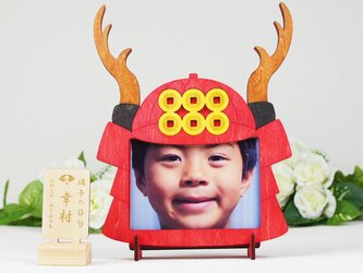「真田」木製写真立て(L判サイズ用)の画像