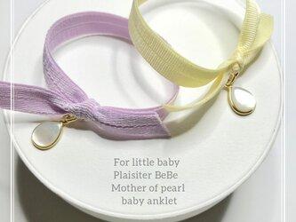 出産祝い ベビーアンクレット マザーオブパール SV(GP)選べるリボン ベビーギフトの画像