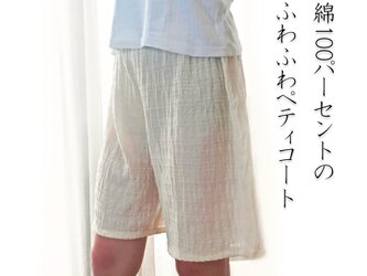 再再販!コットン100%のふわくしゅペチコート、アンダースカート、ペティコートの画像