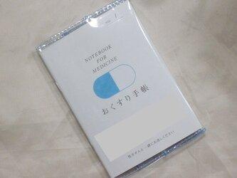 お薬手帳カバーSimple(ブルー)の画像