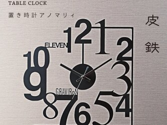 ANOMALY TABLE CLACK 置き時計 (黒皮鉄) - GRAVIRoNの画像
