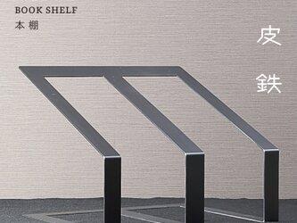 CAVE BOOK SHELF 本棚 (黒皮鉄) - GRAVIRoNの画像