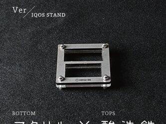 Joint Series IQOS STAND アイコススタンド (アクリル × 酸洗鉄) - GRAVIRoNの画像