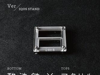 Joint Series IQOS STAND アイコススタンド (酸洗鉄 × アクリル) - GRAVIRoNの画像