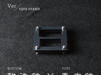 Joint Series IQOS STAND アイコススタンド (酸洗鉄 × 黒皮鉄) - GRAVIRoNの画像