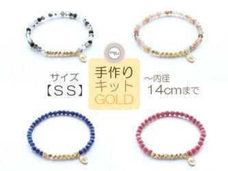 サイズ【SS】《手作りキット》天然石のブレスレット/GOLDの画像