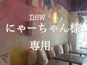 newにゃーちゃん様専用の画像