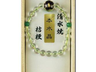 腕輪 ブレスレット 特選京焼・清水焼 本水晶  京都  桔梗の画像