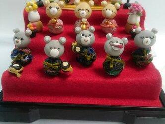 くまのお雛様  五人囃子付きの画像