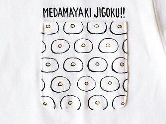 めだまやき地獄!! ポケット付 Tシャツの画像