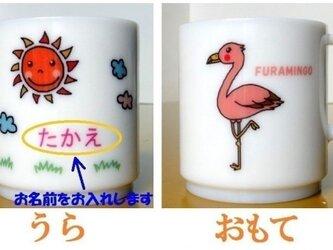 お名前入りプラスチックマグカップ(フラミンゴ)の画像