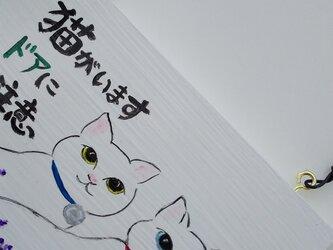 ⑪しろねこ 猫がいますプレート。の画像