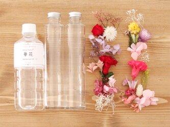 2019 母の日 ハーバリウムキット (ガラス瓶2本、花材セット2種類、オイル1本)の画像