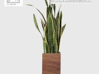 受注生産 鉢隠し 収納 植木鉢 鉢カバー 観葉植物 ウォールナット材 職人手作り 家具 木製 雑貨 木工 木目 無垢材の画像