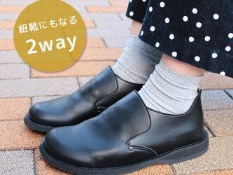 2つのデザインが楽しめるレースアップシューズ (ROCCO) 日本製 国産素材 【納期5~30日】の画像