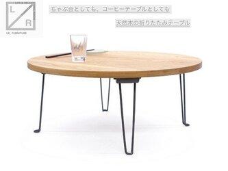 受注生産 職人手作り アイアンテーブル 折りたたみ ちゃぶ台 センターテーブル サイズオーダー可 アンティーク風 天然木の画像